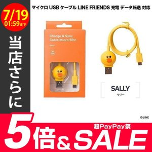「LINE FRIENDS microUSBケーブル」は、LINE FRIENDSがモチーフの可愛い...