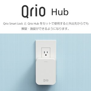 Qrio Hub (キュリオハブ)Q-H1 スマートロックを遠隔操作 解錠 施錠 Qrio Lock...