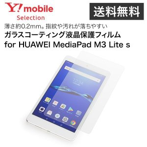 Y!mobile Selection ガラスコーティング液晶保護フィルム for HUAWEI MediaPad M3 Lite s|ymobileselection
