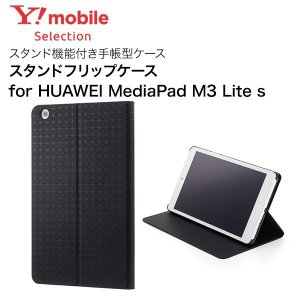 Y!mobile Selection スタンドフリップケース for HUAWEI MediaPad M3 Lite s ブラック|ymobileselection