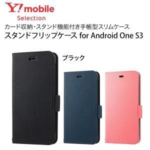 ブラック Y!mobile Selection スタンドフリップケース for Android One S3|ymobileselection