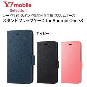 ネイビー Y!mobile Selection スタンドフリップケース for Android One S3|ymobileselection