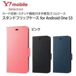 ピンク Y!mobile Selection スタンドフリップケース for Android One S3|ymobileselection