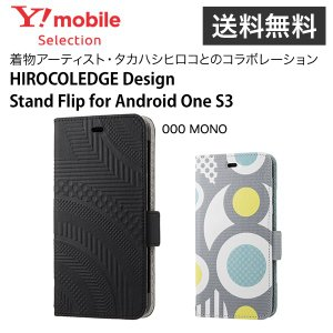 000 MONO Y!mobile Selection HIROCOLEDGE Design Stand Flip for Android One S3|ymobileselection