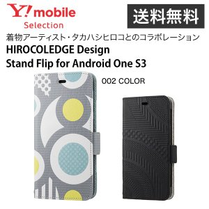 002 COLOR Y!mobile Selection HIROCOLEDGE Design Stand Flip for Android One S3 ymobileselection
