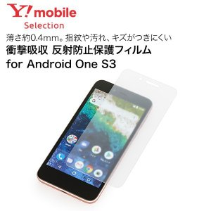 Y!mobile Selection 衝撃吸収 反射防止保護フィルム for Android One S3|ymobileselection