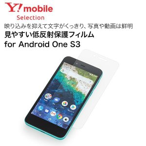 Y!mobile Selection 見やすい低反射保護フィルム for Android One S3|ymobileselection