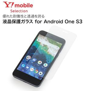 Y!mobile Selection 液晶保護ガラス for Android One S3|ymobileselection
