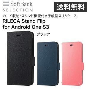 ブラック SoftBank SELECTION RILEGA Stand Flip for Android One S3|ymobileselection