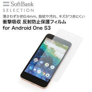 SoftBank SELECTION 衝撃吸収 反射防止保護フィルム for Android One S3|ymobileselection