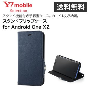 Y!mobile Selection スタンドフリップケース for Android One X2|ymobileselection
