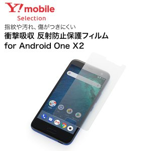 Y!mobile Selection 衝撃吸収 反射防止保護フィルム for Android One X2|ymobileselection