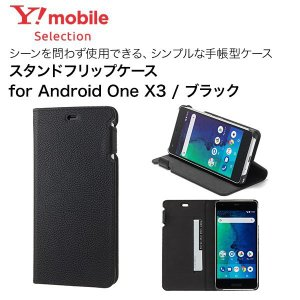 Y !mobile Selection スタンドフリップケース for Android One X3|ymobileselection