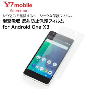 Y !mobile Selection 衝撃吸収 反射防止保護フィルム for Android One X3|ymobileselection