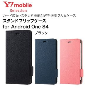 ブラック Y!mobile Selection スタンドフリップケース for Android One S4|ymobileselection