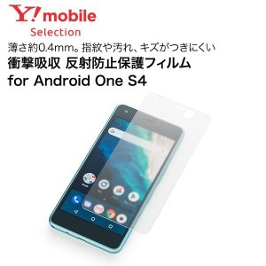Y!mobile Selection 衝撃吸収 反射防止保護フィルム for Android One S4|ymobileselection