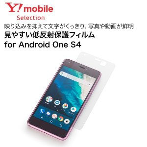 Y!mobile Selection 見やすい低反射保護フィルム for Android One S4|ymobileselection