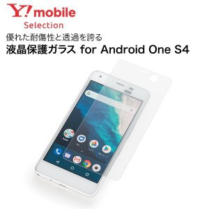 Y!mobile Selection 液晶保護ガラス for Android One S4|ymobileselection