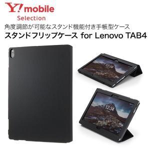 Y!mobile Selection スタンドフリップケース for Lenovo TAB4|ymobileselection