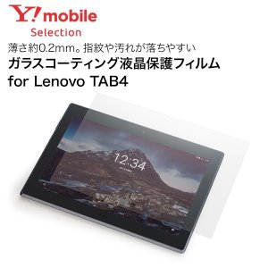 Y!mobile Selection ガラスコーティング液晶保護フィルム for Lenovo TAB4|ymobileselection