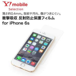 Y!mobile Selection 衝撃吸収 反射防止保護フィルム for iPhone 6s|ymobileselection