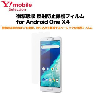 Y!mobile Selection 衝撃吸収 反射防止保護フィルム for Android One X4|ymobileselection