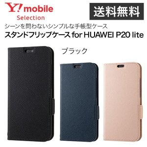 ブラック Y!mobile Selection スタンドフリップケース for HUAWEI P20 lite|ymobileselection