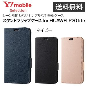ネイビー Y!mobile Selection スタンドフリップケース for HUAWEI P20 lite|ymobileselection