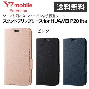 ピンク Y!mobile Selection スタンドフリップケース for HUAWEI P20 lite|ymobileselection