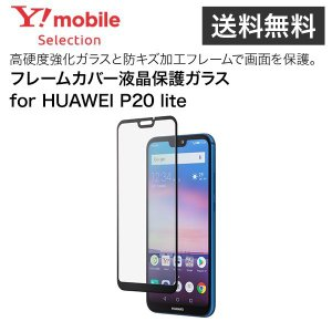 Y!mobile Selection フレームカバー液晶保護ガラス for HUAWEI P20 lite|ymobileselection