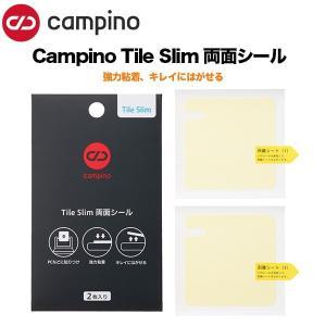 Campino Tile Slim 両面シール