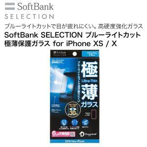 SoftBank SELECTION ブルーライトカット 極薄保護ガラス for iPhone XS / X|ymobileselection