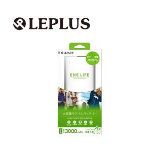 「ENE LIFE」モバイルバッテリー 13000mAh ホワイト LP-MBEL01WH|ymobileselection