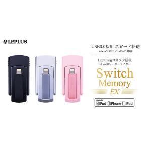 LEPLUS Switch Memory EX  ブラック|ymobileselection