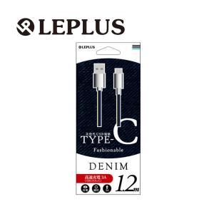 USB A to Type-C(USB 2.0) ケーブル「デニム」1.2m インディゴ|ymobileselection