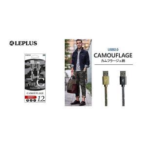 LEPLUS USB A to Type-C(USB 2.0) ケーブル 「カモフラージュ」 1.2m グリーン|ymobileselection