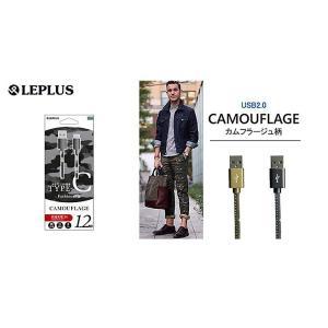LEPLUS USB A to Type-C(USB 2.0) ケーブル 「カモフラージュ」 1.2m グレー|ymobileselection