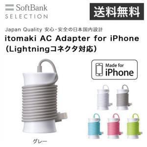 グレー iPhone 6/5 itomaki イトマキ AC...