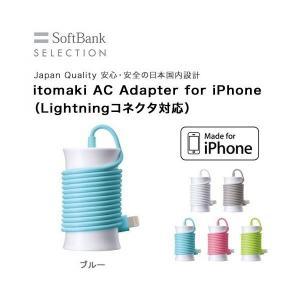 充電 ACアダプタ iPhone 6/iPhone5用 itomaki イトマキ AC Adapter for iPhone(Lightningコネクタ対応)ACアダプター 【ブルー】|ymobileselection