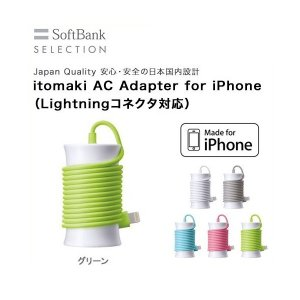 グリーン iPhone 6/5 itomaki イトマキ AC Adapter for iPhone Lightningコネクタ|ymobileselection
