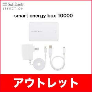 smart energy box 10000 iPhone iPad Air iPad mini スマートフォン バッテリー SB-SE14-U100/WH|ymobileselection