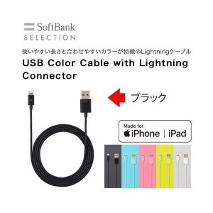 USBケーブル 充電ケーブル SoftBank SELECTION USB Color Cable with Lightning connector 【ブラック】|ymobileselection
