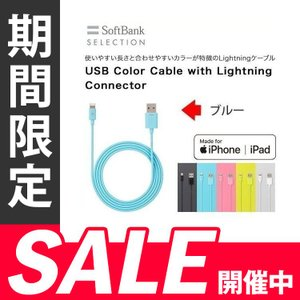 USBケーブル 充電ケーブル SoftBank SELECTION USB Color Cable with Lightning connector 【ブルー】|ymobileselection