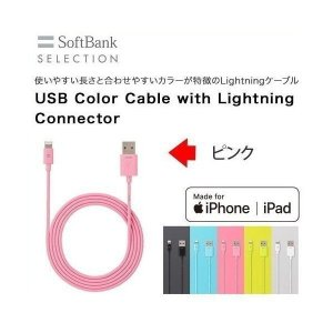 USBケーブル 充電ケーブル SoftBank SELECTION USB Color Cable with Lightning connector 【ピンク】|ymobileselection