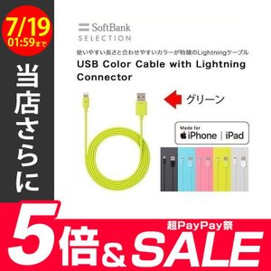 USBケーブル 充電ケーブル SoftBank SELECTION USB Color Cable with Lightning connector 【グリーン】|ymobileselection