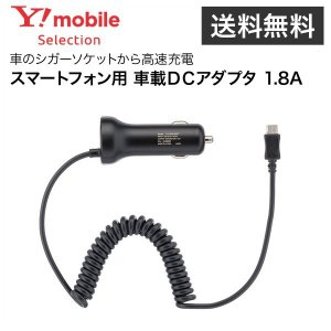 【ワイモバイル】 スマートフォン用 車載DCアダプタ 1.8A Y1-DC05-SPST|ymobileselection