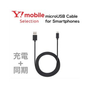 Y!mobile Selection microUSB Cable for Smartphones|ymobileselection