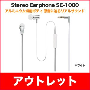 Y!mobile Selection Stereo Earphone SE-1000 Y1-EM02-ISSP ホワイト|ymobileselection