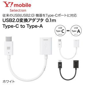 USB2.0変換アダプタ 0.1m Type-C to Type-A SB-CA37-CA01【ホワイト】|ymobileselection