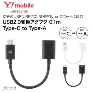 USB2.0変換アダプタ 0.1m Type-C to Type-A SB-CA37-CA01【ブラック】|ymobileselection